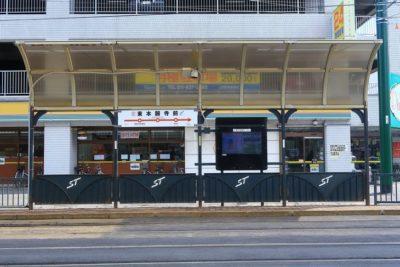 札幌市電 東本願寺前駅
