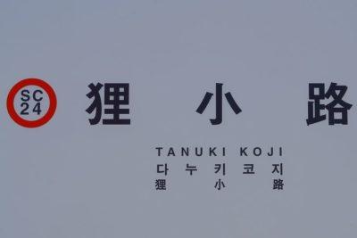札幌市電 狸小路駅