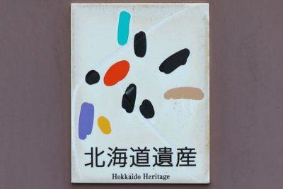 札幌市の北海道遺産一覧