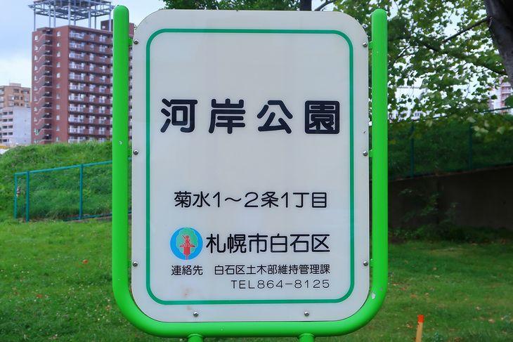 有島武郎邸跡地