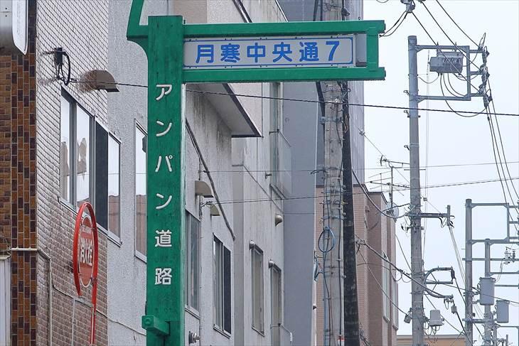 アンパン道路