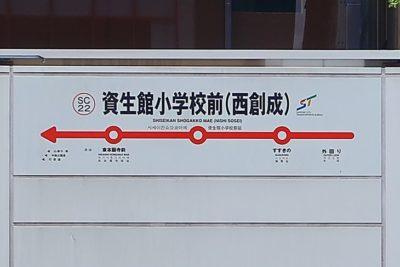 資生館小学校前(西創成)駅