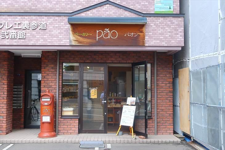 ベーカリーパオン円山店