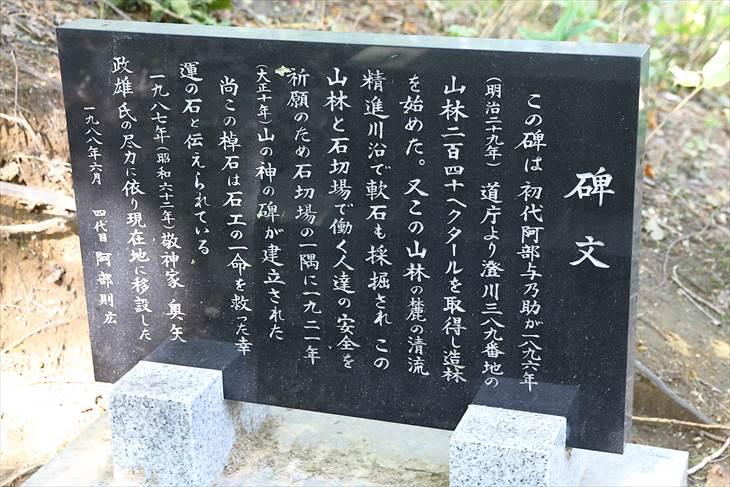 開拓神社(紅桜公園)