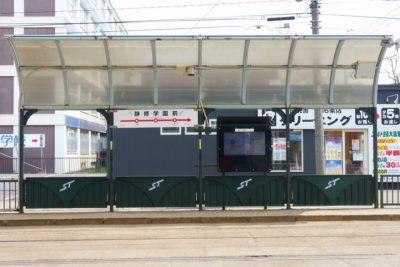静修学園前駅