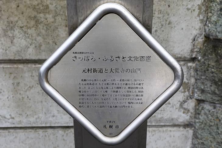 「さっぽろ・ふるさと文化百選」大覚寺