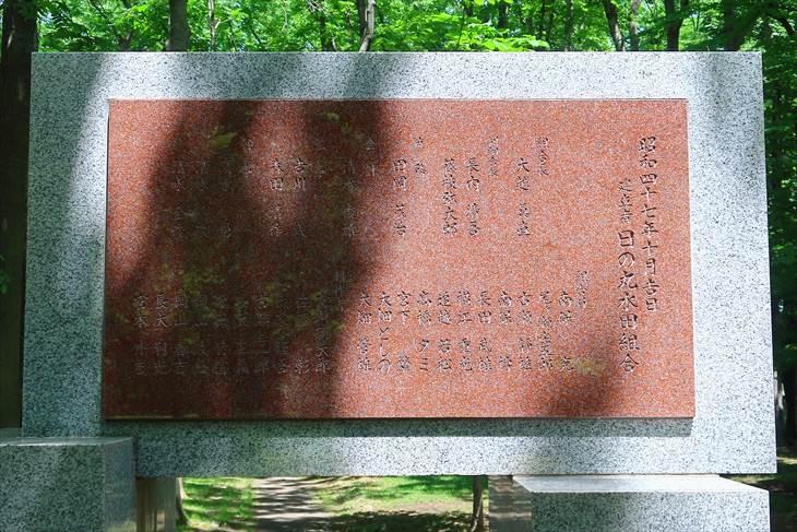 日の丸農場記念之碑