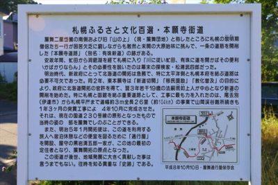 「さっぽろ・ふるさと文化百選」の碑がある本願寺街道跡