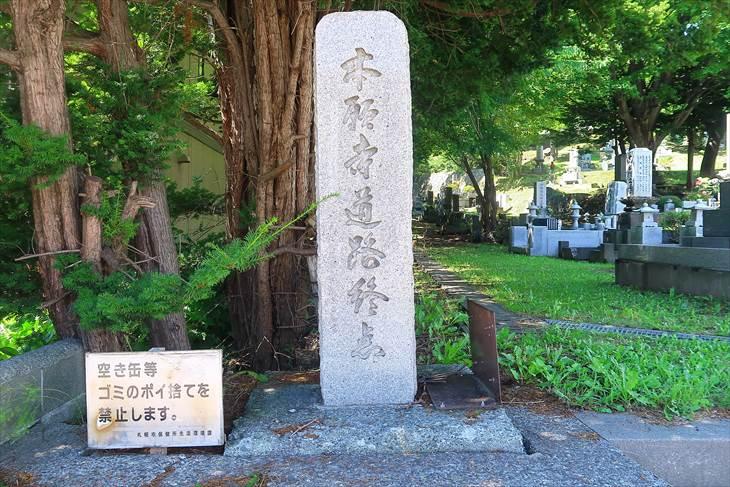 「本願寺道路終点」の碑