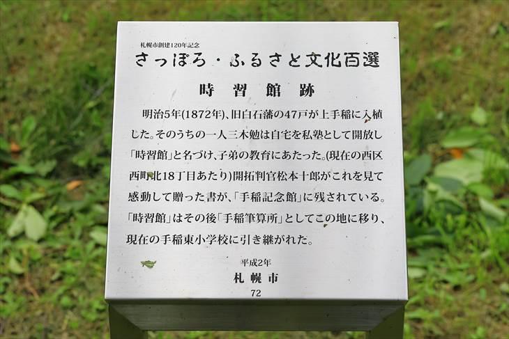 時習館跡(中の川公園)