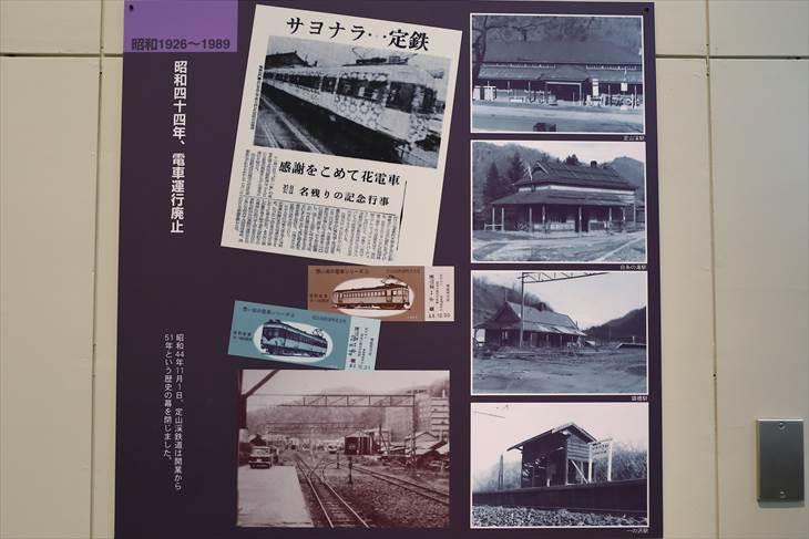 定山渓郷土博物館