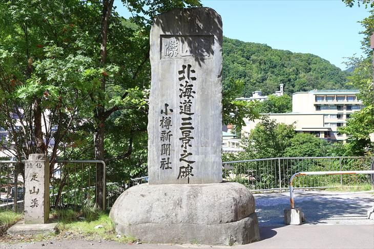 定山渓温泉 北海道三景之碑