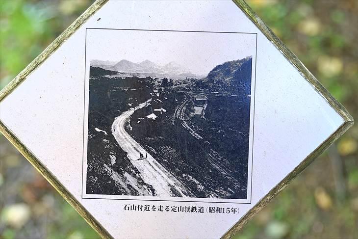 旧定山渓鉄道