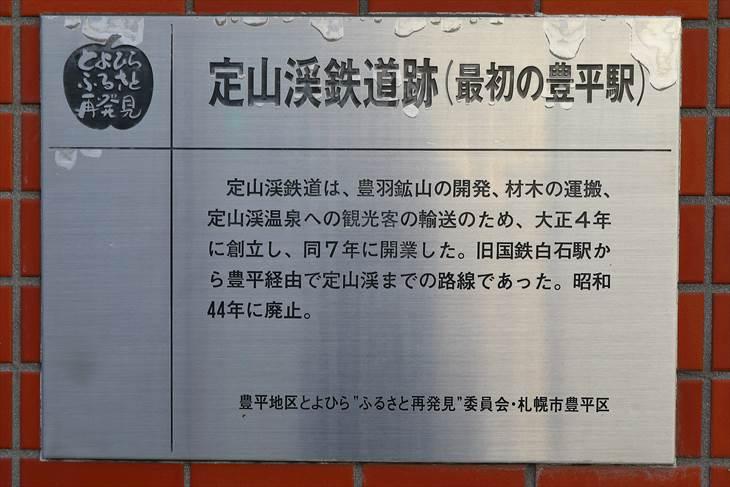 定山渓鉄道跡(最初の豊平駅)