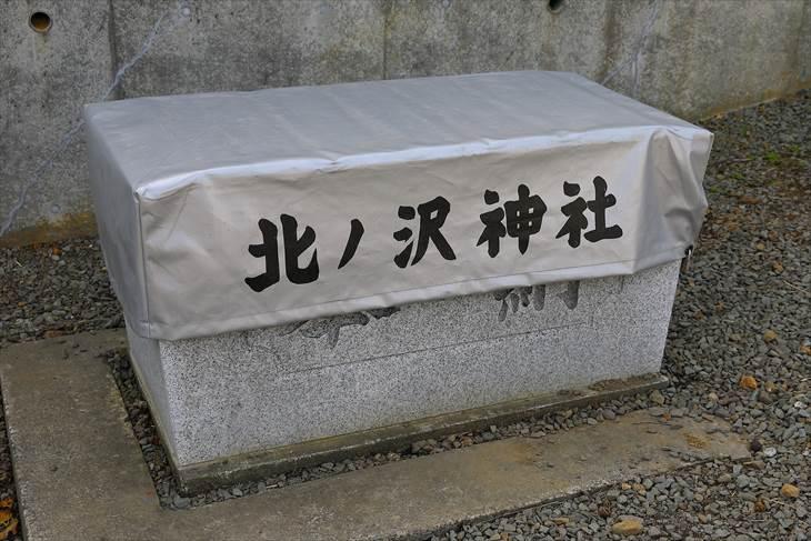 北ノ沢神社