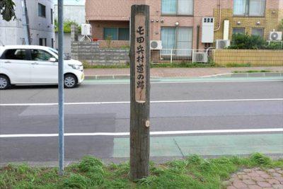 屯田兵村道の道しるべ