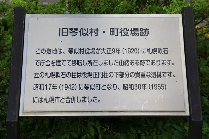 琴似屯田開拓の道 旧琴似村・町役場跡