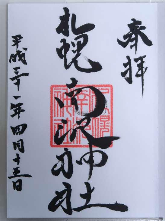 札幌南沢神社の御朱印