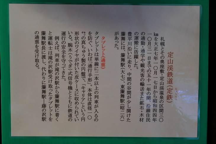 簾舞郷土資料館