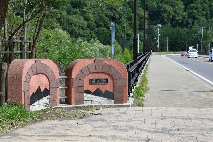 藻南公園 藻南橋