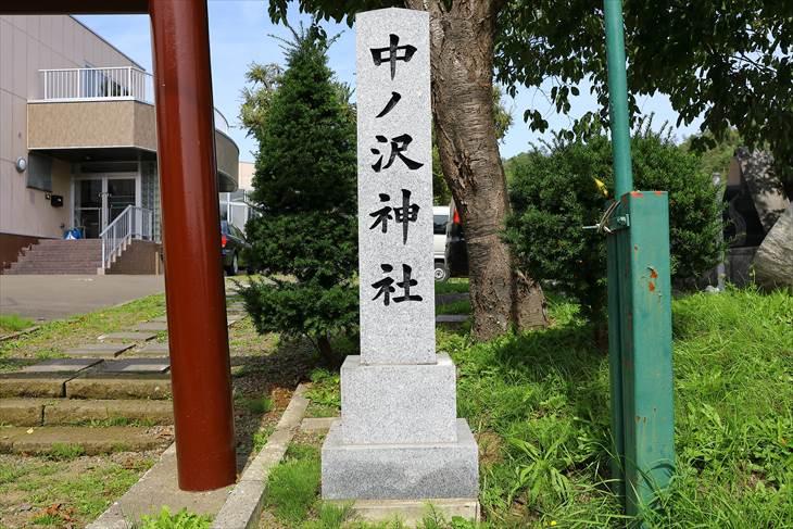 中ノ沢神社