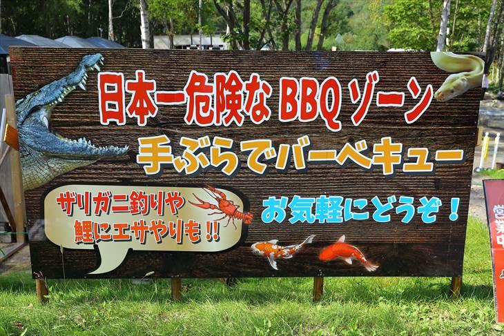 ノースサファリサッポロ 日本一危険なBBQゾーン