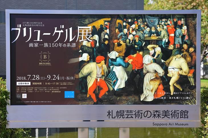 札幌芸術の森美術館 ブリューゲル展