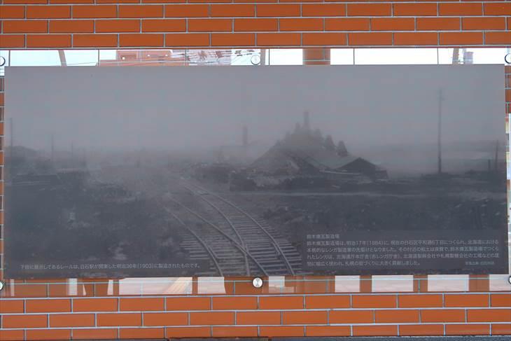 JR白石駅 パネル