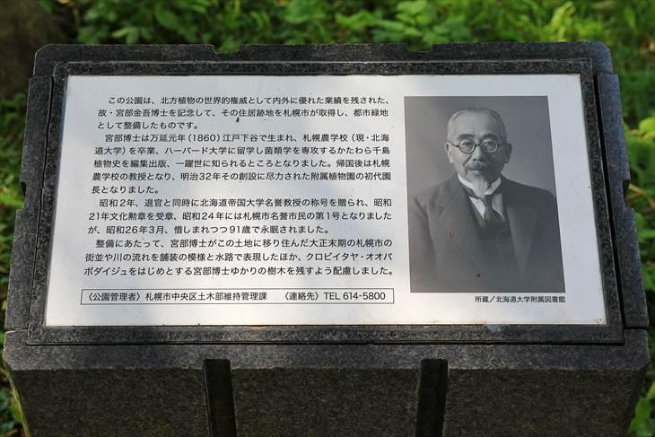 宮部記念緑地