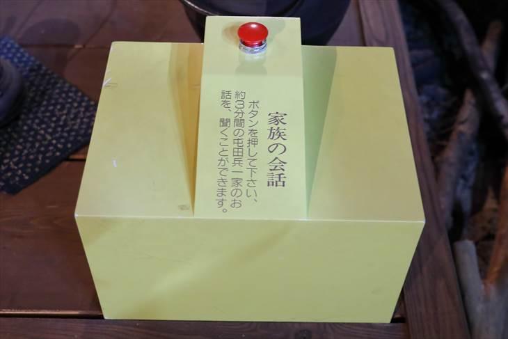 屯田郷土資料館