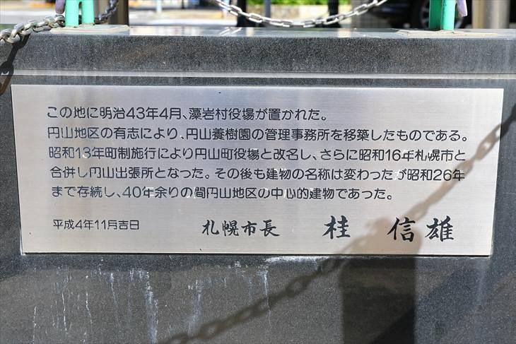 円山 裏参道
