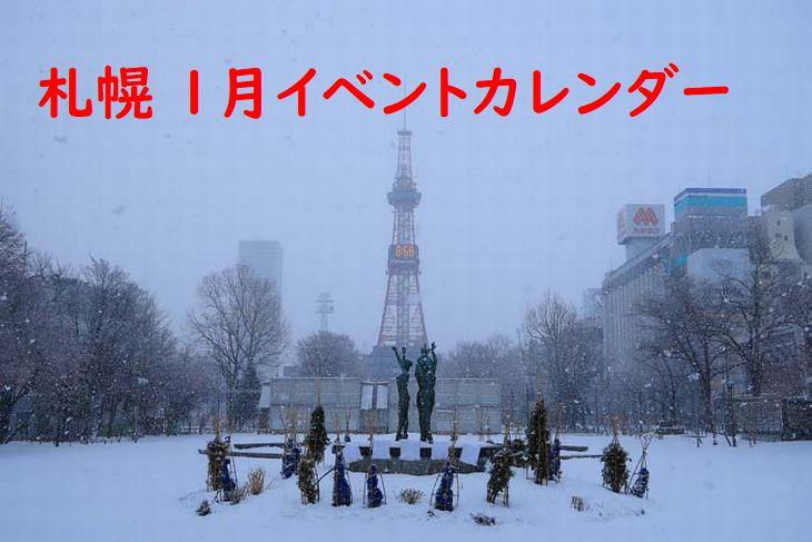 札幌2019年1月のイベントカレンダー