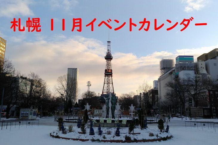 札幌2018年11月のイベントカレンダー