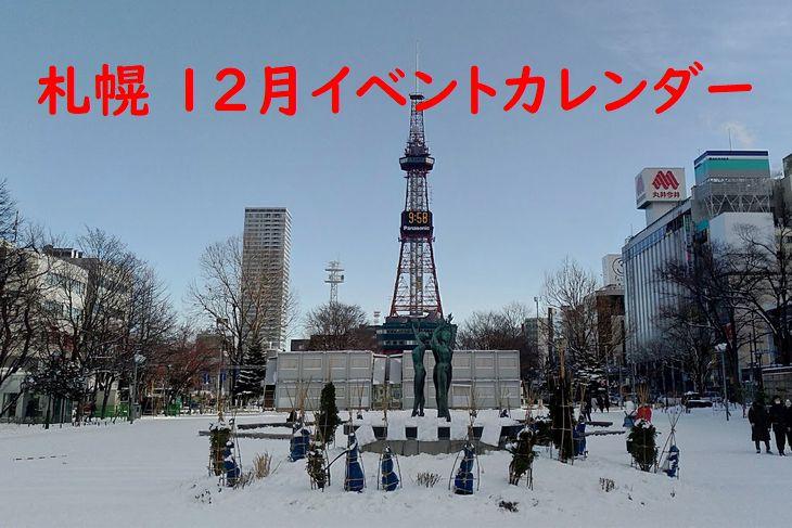 札幌2018年12月のイベントカレンダー