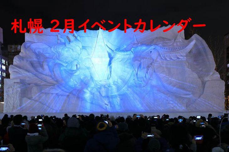 札幌2019年2月のイベントカレンダー