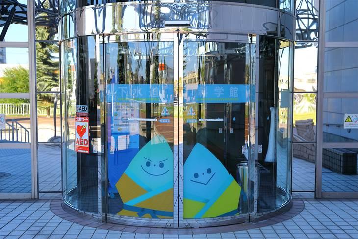 札幌市下水道科学館