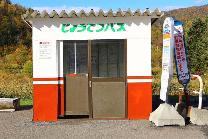 豊平峡温泉 バス停
