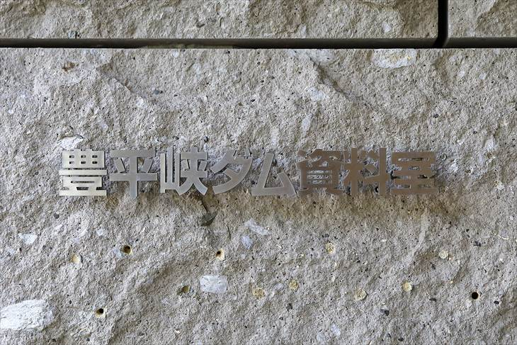 豊平峡ダム資料室