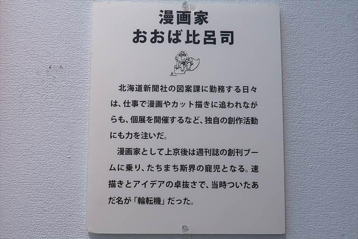 おおば比呂司記念室