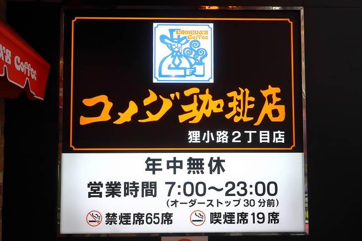 コメダ珈琲店 狸小路2丁目店