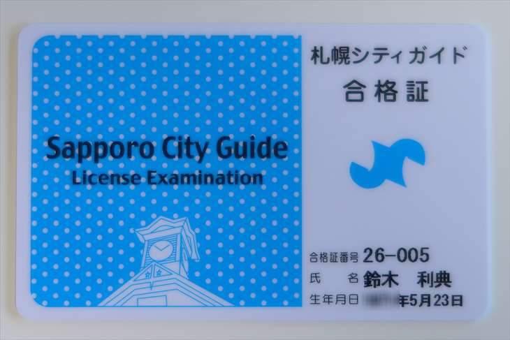 札幌シティガイド