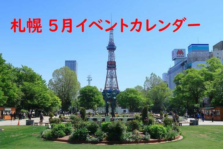 2019年5月札幌イベントカレンダー