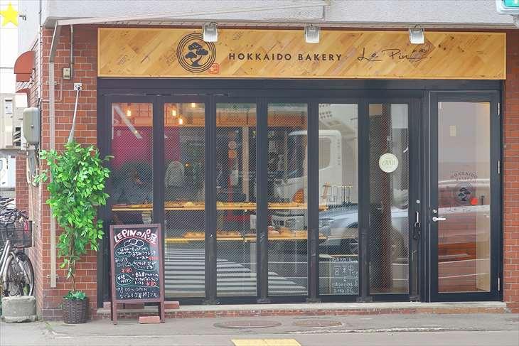 北海道ベーカリー ルパン(Hokkaido Bakery LE PIN)