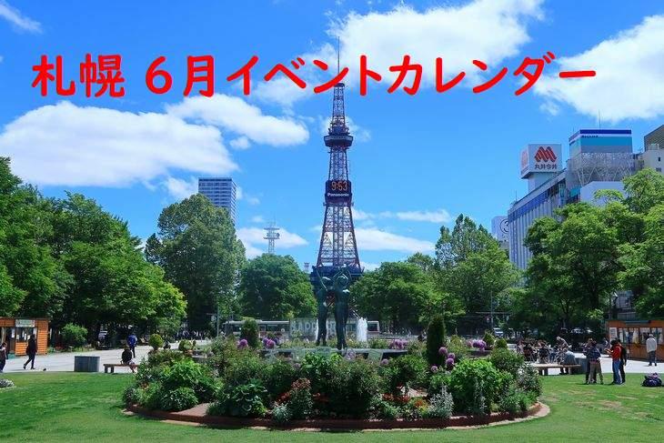2019年6月 札幌イベントカレンダー