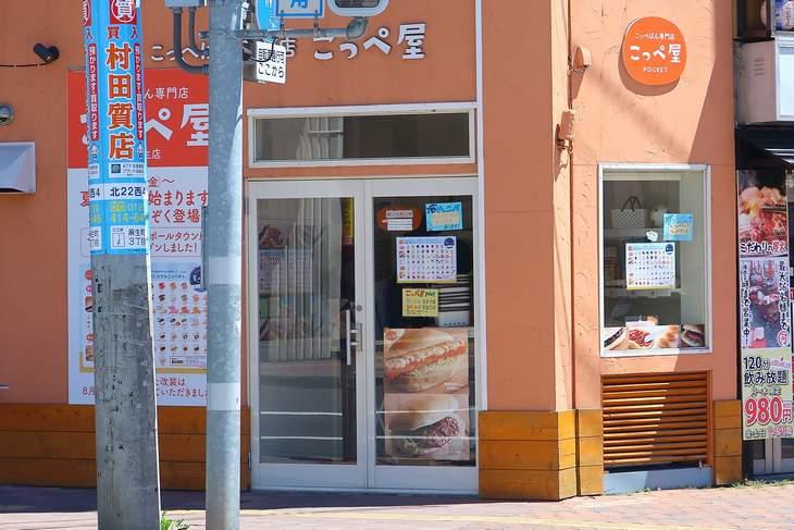こっぺ屋麻生店