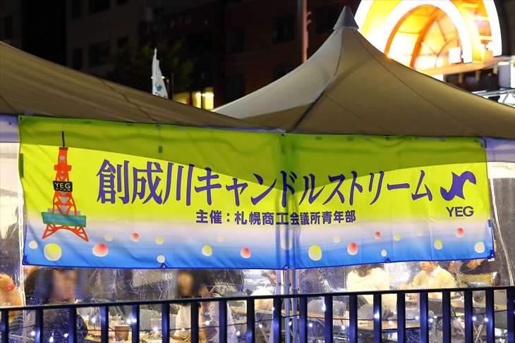 創成川キャンドルストリーム