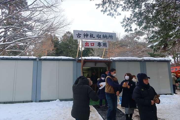 北海道神宮 古神札 収納所
