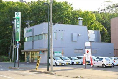 星置駅 北海道銀行
