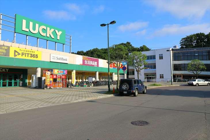 星置駅 スーパーマーケット LUCKY