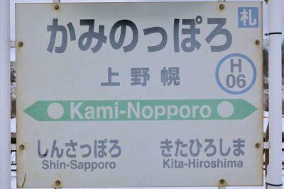 上野幌駅 看板